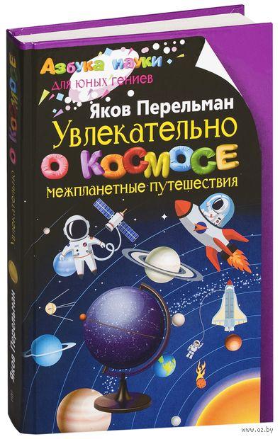 Увлекательно о космосе. Межпланетные путешествия — фото, картинка