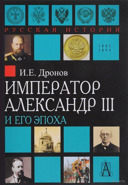 Император Александр III и его эпоха — фото, картинка