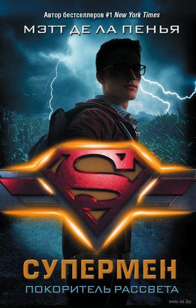 Супермен. Покоритель рассвета — фото, картинка