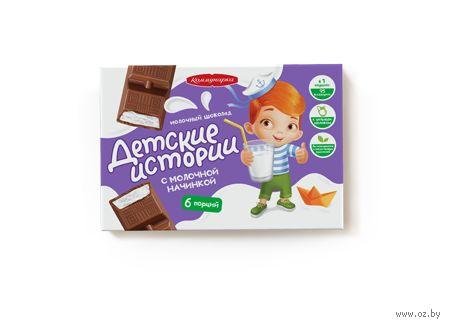 """Шоколад молочный """"Детские истории. С молочной начинкой"""" (100 г) — фото, картинка"""