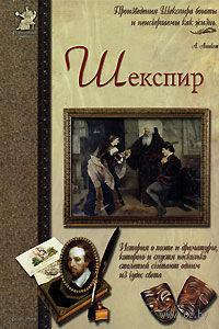 Шекспир. Анатолий Сергеев
