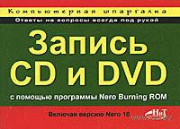 Компьютерная шпаргалка. Запись CD и DVD с помощью программы Nero Burning ROM. Н. Кротов, Р. Прокди