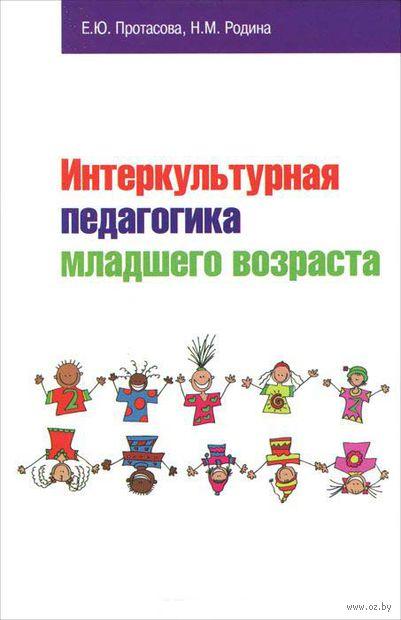 Интеркультурная педагогика младшего возраста. Екатерина Протасова, Н. Родина