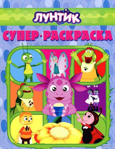 Лунтик и его друзья. Супер-раскраска