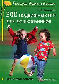 300 подвижных игр для дошкольников — фото, картинка