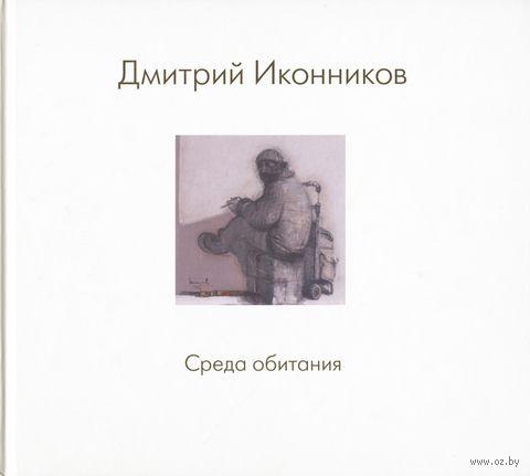 Дмитрий Иконников. Среда обитания
