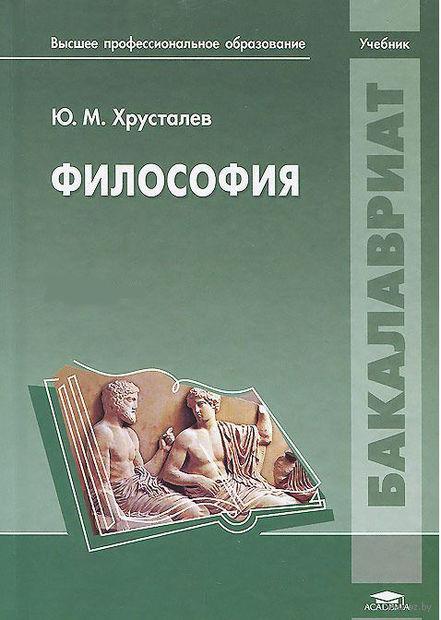 Философия. Юрий Хрусталев