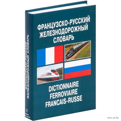 Французско-русский железнодорожный словарь — фото, картинка