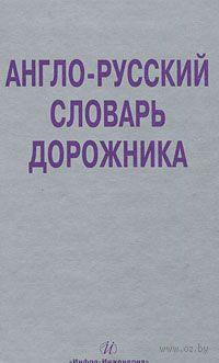 Англо-русский словарь дорожника. Владимир Космин, Ольга Космина