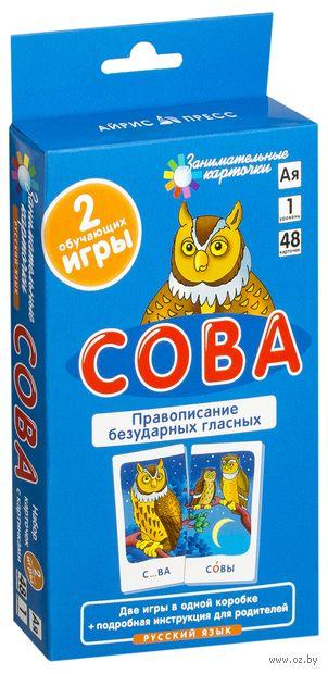 Сова. Гласные и согласные в корне слова. Набор из 48 карточек. Русский язык. 1 уровень. А. Штец