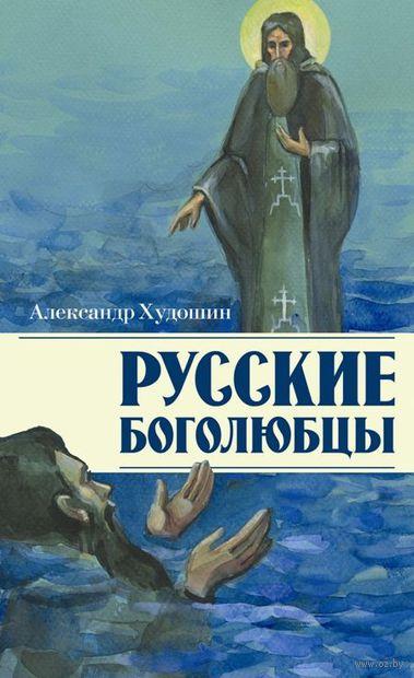 Русские Боголюбцы. Александр Худошин