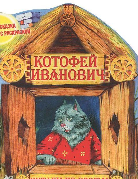 Котофей Иванович