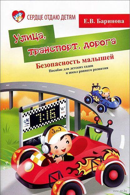 Улица, транспорт, дорога. Безопасность малышей. Пособие для детских садов и школ раннего развития. Елена Баринова