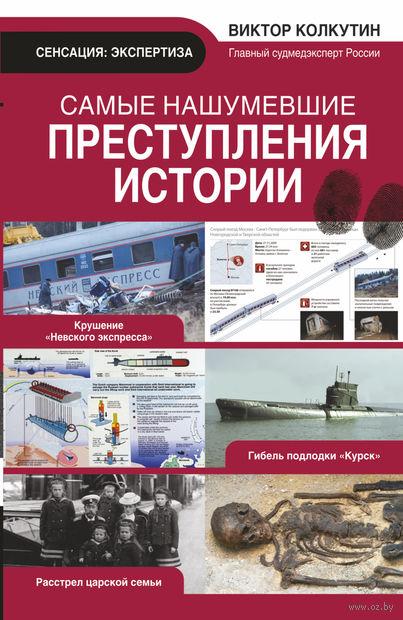 Самые нашумевшие преступления истории. Виктор Колкутин