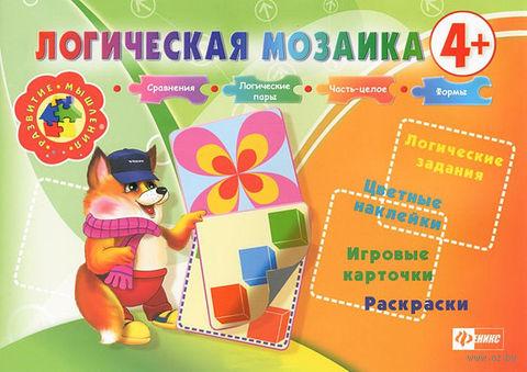 Логическая мозаика 4+. Инна Ефимова