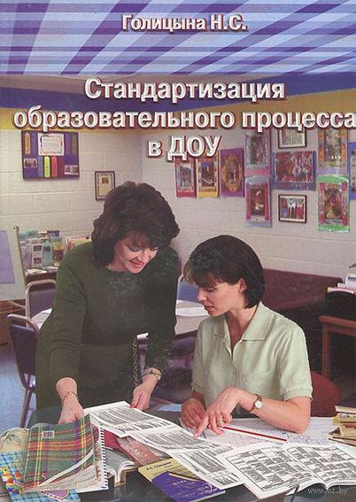 Стандартизация образовательного процесса в ДОУ. Надежда Голицына