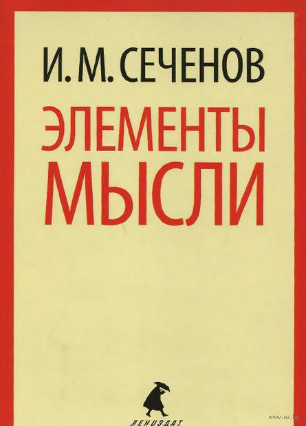 Элементы мысли. Иван Сеченов