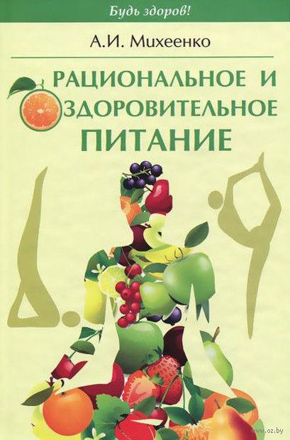 Рациональное и оздоровительное питание. Александр Михеенко