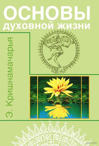Основы духовной жизни. Эккирала Кришнамачарья