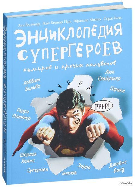 Энциклопедия супергероев, кумиров и прочих полубогов — фото, картинка