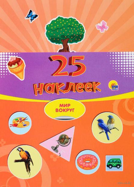 25 наклеек. Мир вокруг