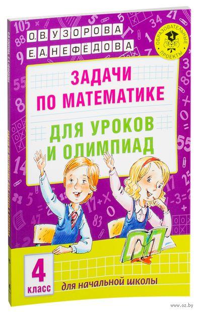 Задачи по математике для уроков и олимпиад. 4 класс. Ольга Узорова, Елена Нефедова
