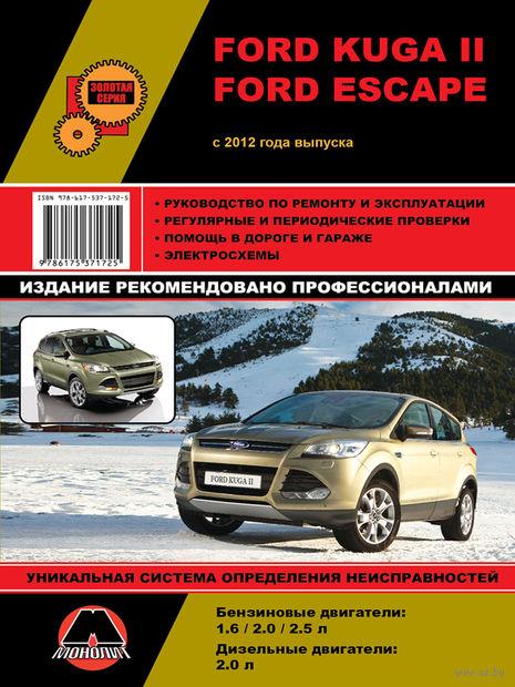 Ford Kuga II / Ford Escape с 2012 г. Руководство по ремонту и эксплуатации