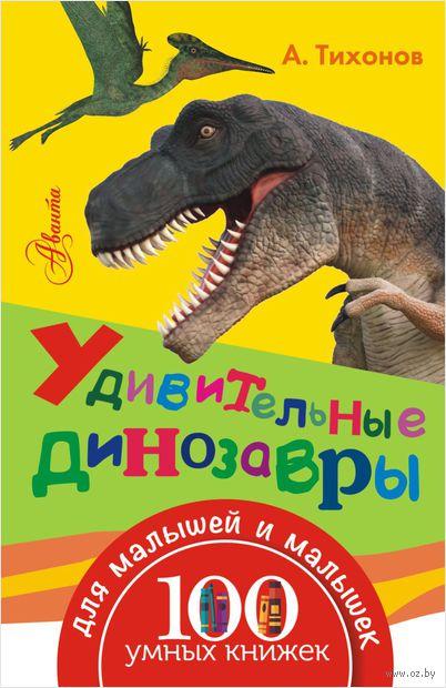 Удивительные динозавры — фото, картинка
