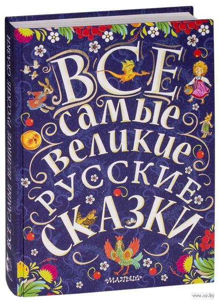 Все самые великие русские сказки — фото, картинка