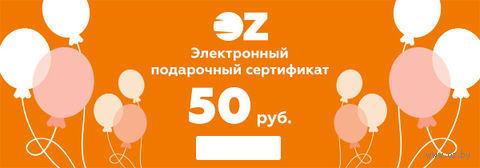 Электронный подарочный сертификат насумму 50рублей — фото, картинка