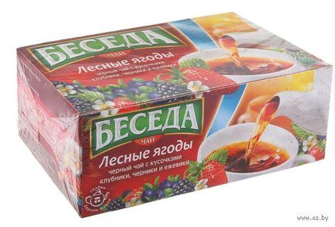 """Чай черный """"Беседа. Лесные ягоды"""" (26 пакетиков) — фото, картинка"""