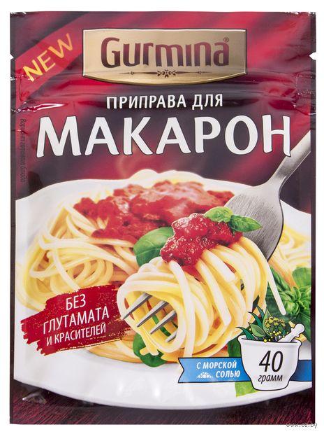 "Приправа для макарон ""Gurmina"" (40 г) — фото, картинка"