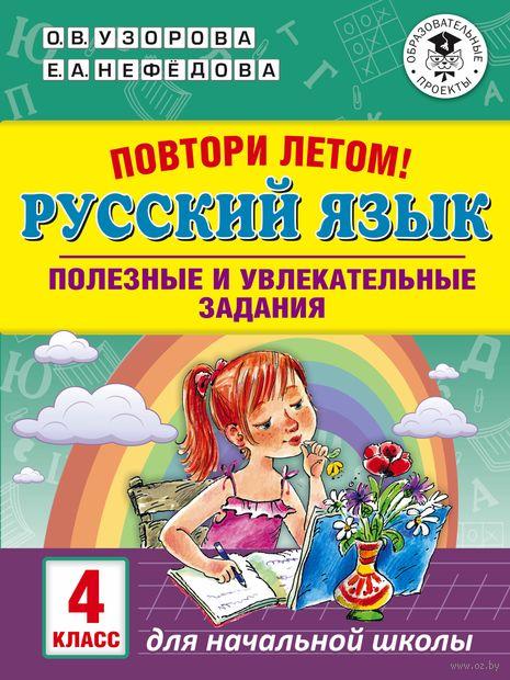 Повтори летом! Русский язык. Полезные и увлекательные задания. 4 класс — фото, картинка