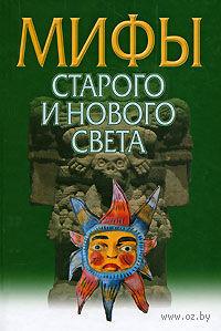 Мифы Старого и Нового Света. Юрий Березкин
