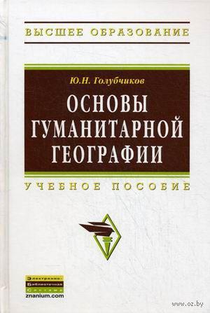 Основы гуманитарной географии. Ю. Голубчиков