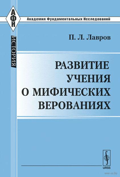 Развитие учения о мифических верованиях. Петр Лавров