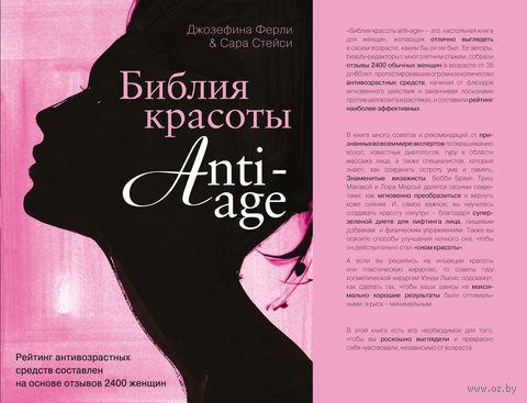 Библия красоты anti-age. Джозефина Ферли, Сара Стейси