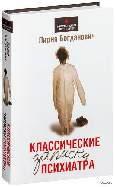 Классические записки психиатра. Лидия Богданович