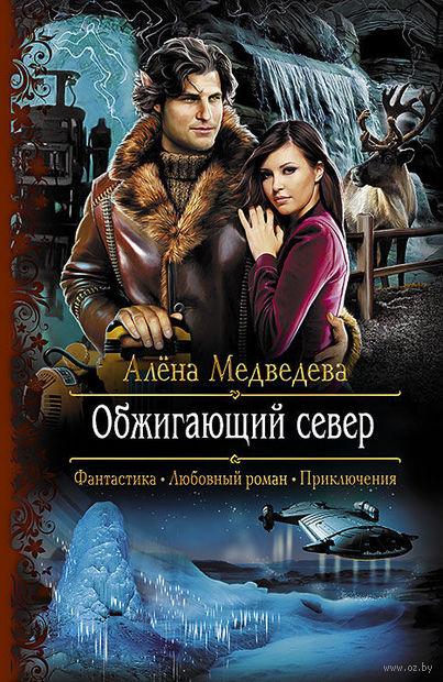Обжигающий север. Алена Медведева