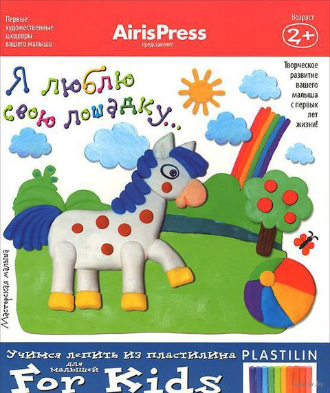 Я люблю свою лошадку. Набор основ для детского творчества