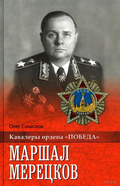 Маршал Мерецков. Олег Смыслов
