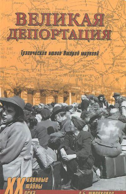 Великая депортация. Трагические итоги Второй мировой. Александр Широкорад
