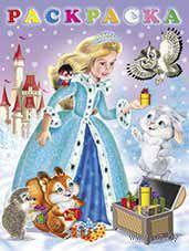 Зимняя принцесса. Раскраска