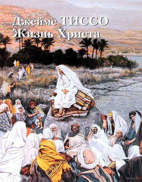 Джеймс Тиссо. Жизнь Христа. Елена Милюгина