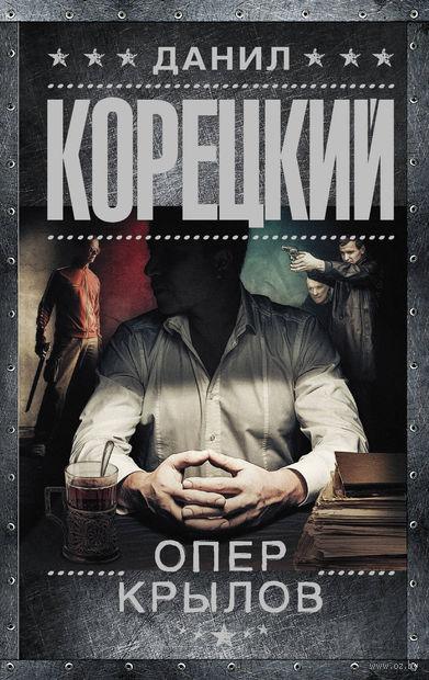 Опер Крылов. Данил Корецкий