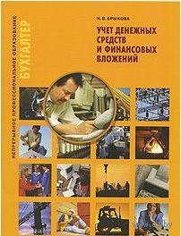 Учет денежных средств и финансовых вложений. Наталья Брыкова