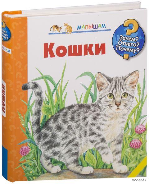 Кошки. Патриция Меннен