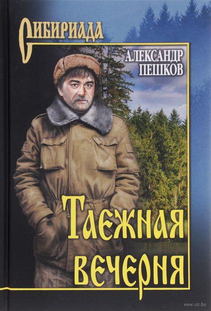 Таежная вечерня. Александр Пешков