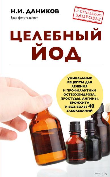 Целебный йод. Николай Даников