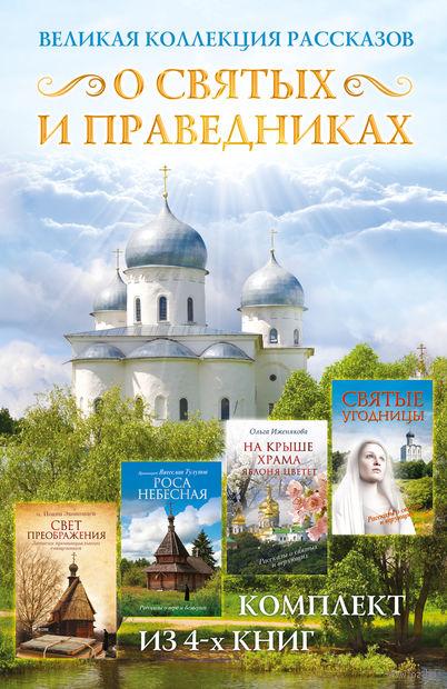 Великая коллекция рассказов о святых и праведниках (комплект из 4-х книг) — фото, картинка